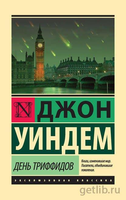Книга Джон Уиндэм - День триффидов