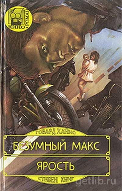 Книга Говард Хайнс - Безумный Макс