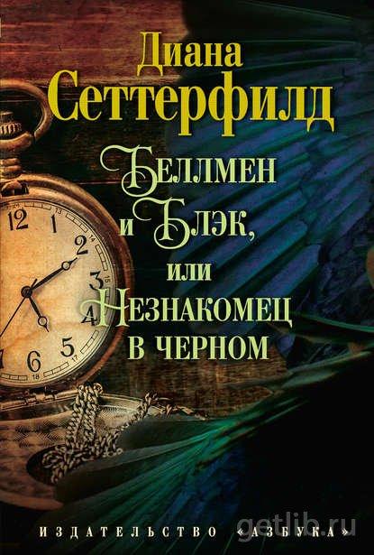 Книга Диана Сеттерфилд - Беллмен и Блэк, или Незнакомец в черном