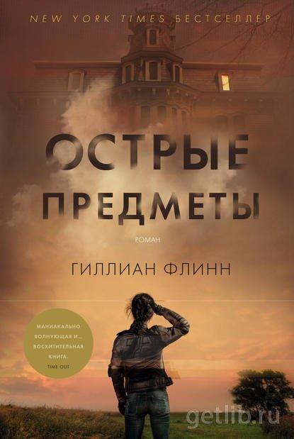 Книга Гиллиан Флинн - Острые предметы