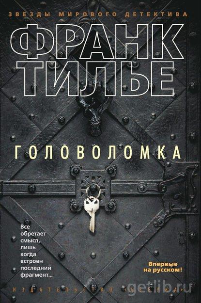 Книга Франк Тилье - Головоломка