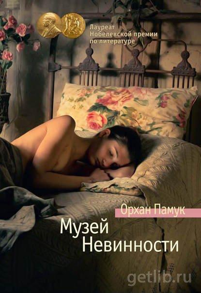 Книга Орхан Памук - Музей невинности