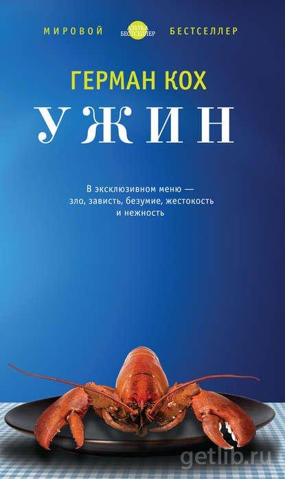 Книга Герман Кох - Ужин