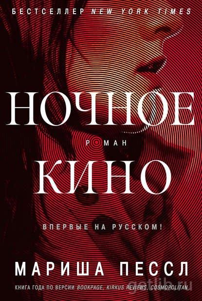 Книга Мариша Пессл - Ночное кино