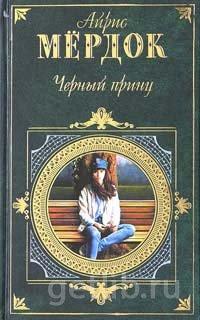 Книга Айрис Мёрдок - Черный принц