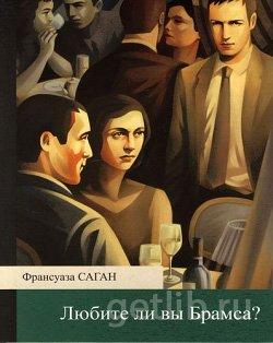 Книга Франсуаза Саган - Любите ли вы Брамса?