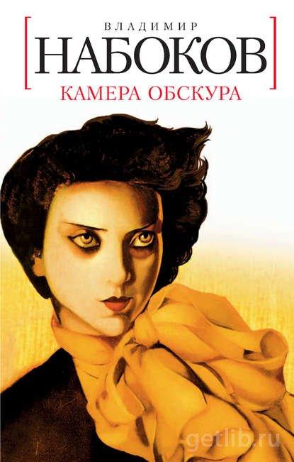Книга Владимир Набоков - Камера обскура