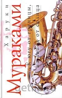 Книга Харуки Мураками - К югу от границы, на запад от солнца