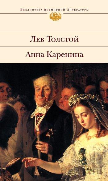Книга Лев Толстой - Анна Каренина