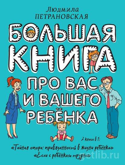 Книга Людмила Петрановская - Большая книга про вас и вашего ребенка