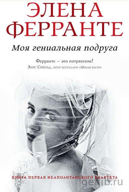Книга Элена Ферранте - Моя гениальная подруга