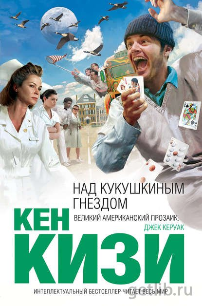 Книга Кен Кизи - Над кукушкиным гнездом