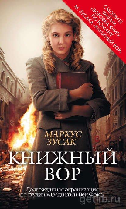 Книга Маркус Зусак - Книжный вор