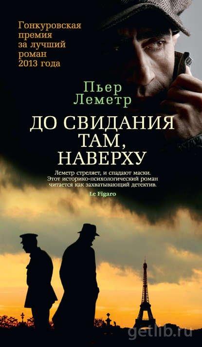 Книга Пьер Леметр - До свидания там, наверху