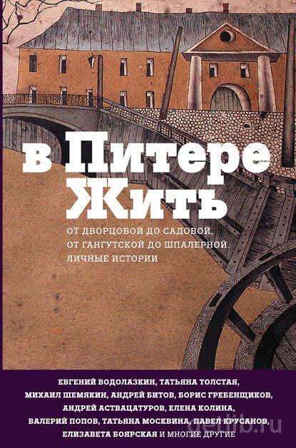 Книга Сборник - В Питере жить: от Дворцовой до Садовой, от Гангутской до Шпалерной. Личные истории