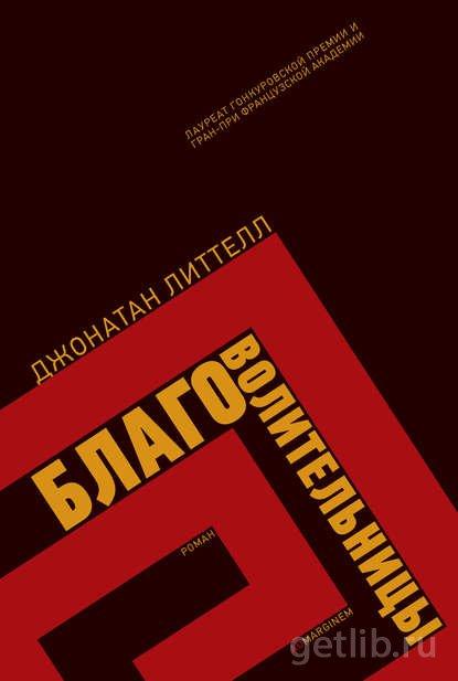 Книга Джонатан Литтелл - Благоволительницы