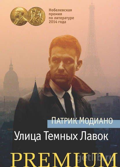 Книга Патрик Модиано - Улица Темных Лавок