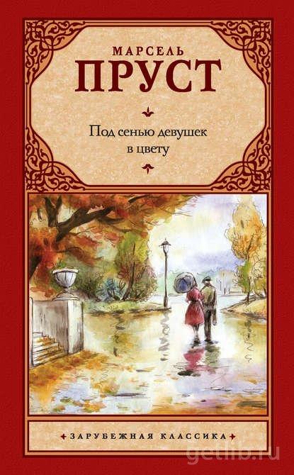 Книга Марсель Пруст - Под сенью девушек в цвету