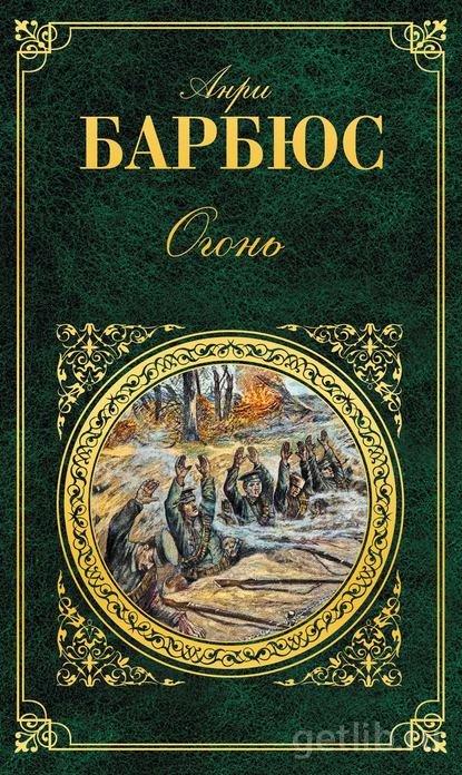 Книга Анри Барбюс - Огонь (сборник)