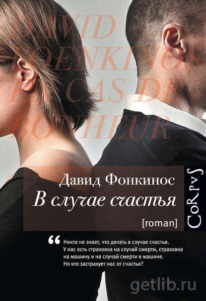 Книга Давид Фонкинос - В случае счастья
