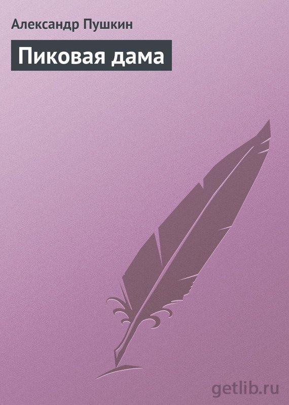 Книга Александр Пушкин - Пиковая дама