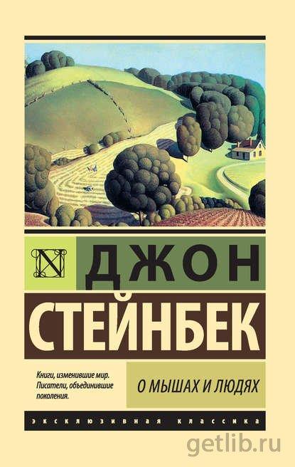 Книга Джон Стейнбек - О мышах и людях