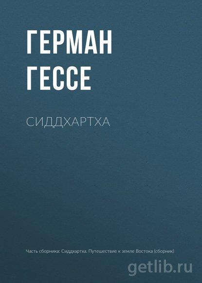 Герман Гессе - Сиддхартха