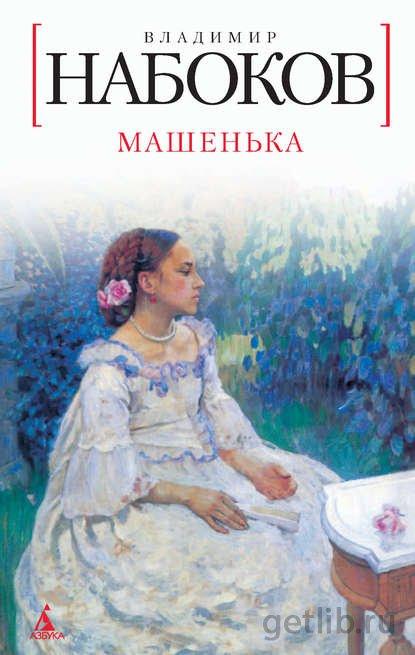 Книга Владимир Набоков - Машенька