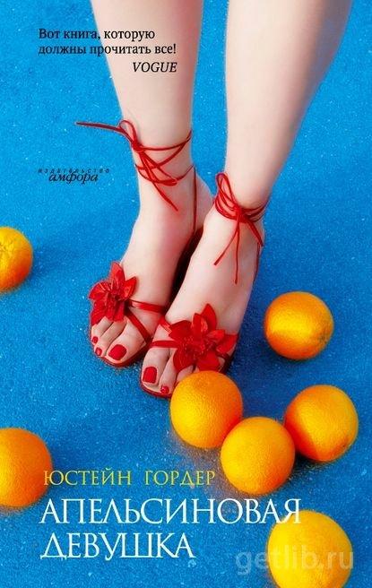 Книга Юстейн Гордер - Апельсиновая девушка