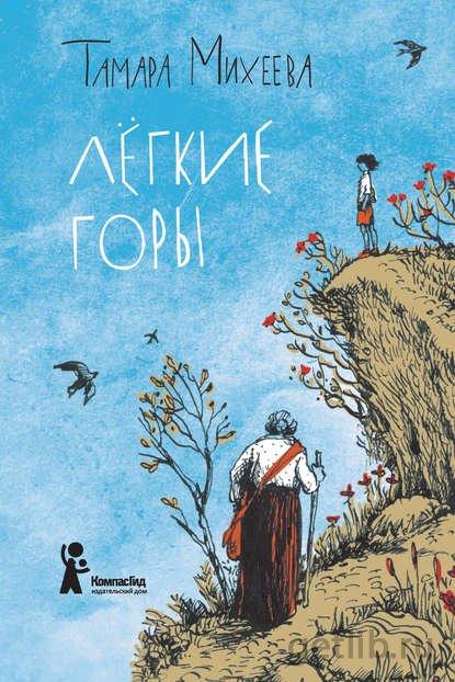 Книга Тамара Михеева - Легкие горы