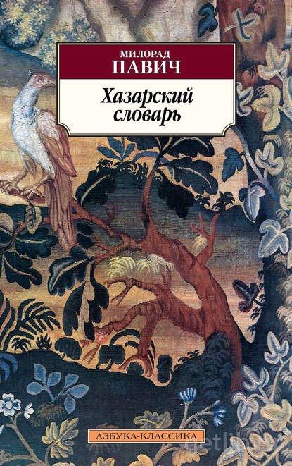 Книга Милорад Павич - Хазарский словарь