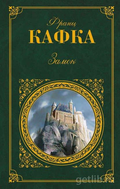 Книга Франц Кафка - Замок