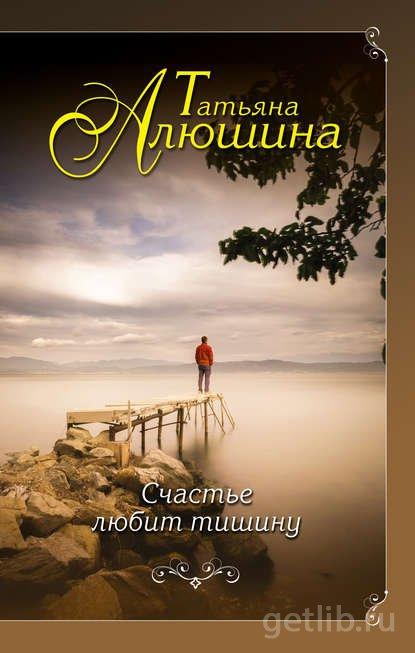 Книга Татьяна Алюшина - Счастье любит тишину