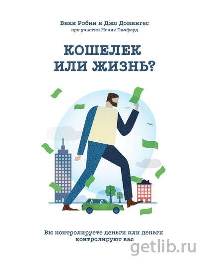 Книга Вики Робин,  Джо Домингес, Моник Тилфорд - Кошелек или жизнь? Вы контролируете деньги или деньги контролируют вас