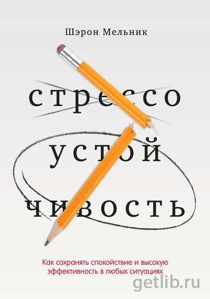 Книга Шэрон Мельник - Стрессоустойчивость