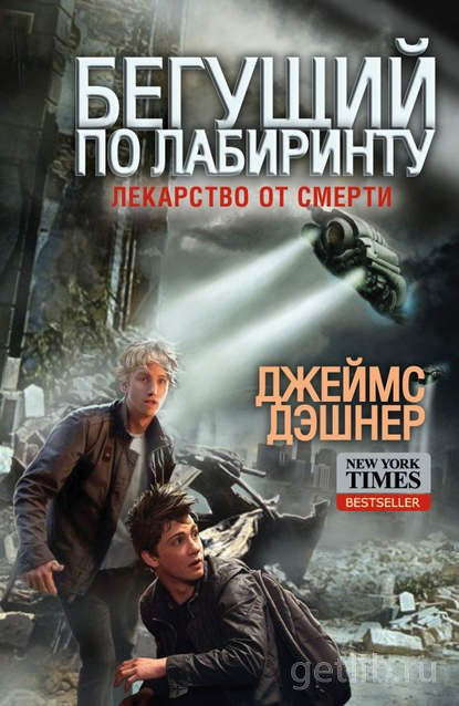 Книга Джеймс Дэшнер - Лекарство от смерти