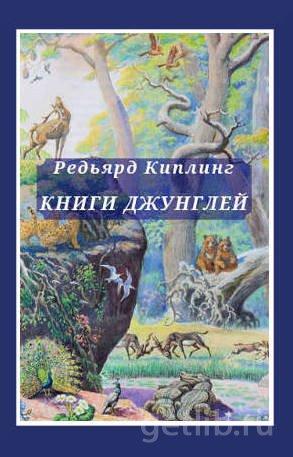 Редьярд Киплинг - Книги джунглей
