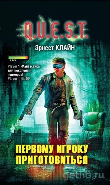 Книга Эрнест Клайн - Первому игроку приготовиться