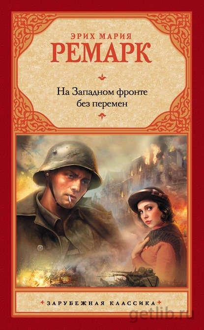 Книга Эрих Мария Ремарк - На Западном фронте без перемен