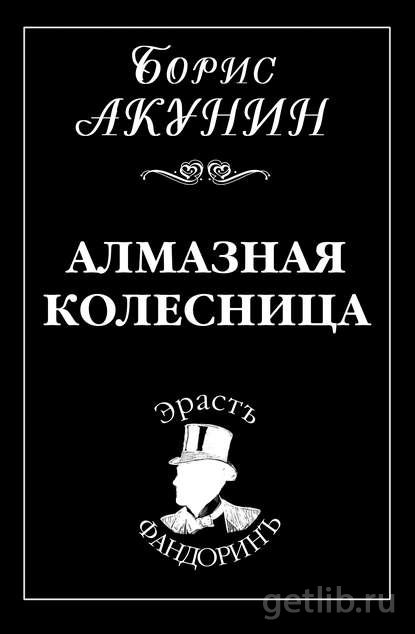 Книга Борис Акунин - Алмазная колесница
