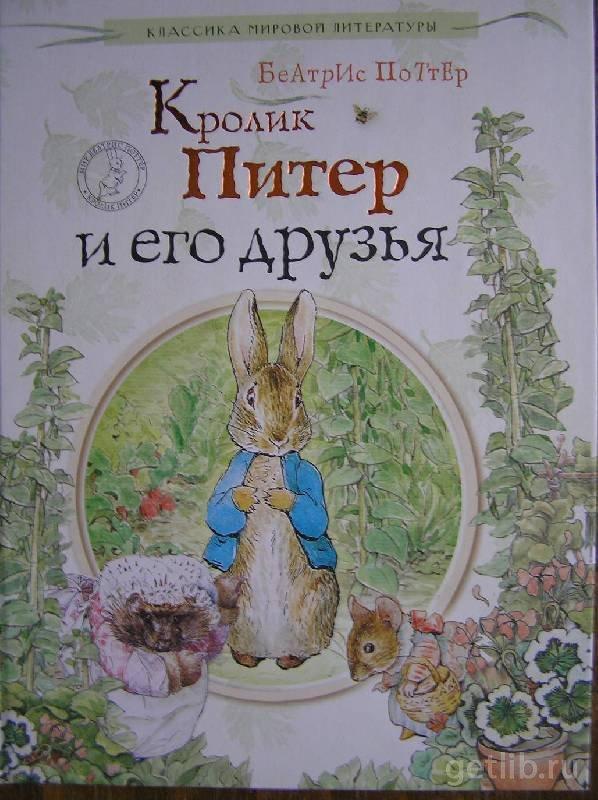 Книга Беатрис Поттер - Питер-Кролик и его друзья