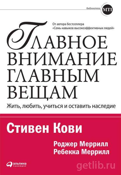 Книга Стивен Кови - Главное внимание - главным вещам