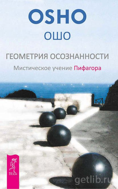 Книга Бхагаван Шри Раджниш (Ошо) - Геометрия осознанности. Мистическое учение Пифагора