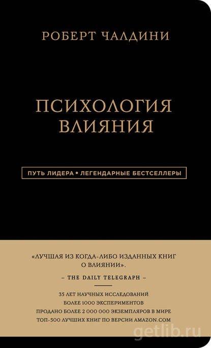 Книга Роберт Чалдини - Психология влияния