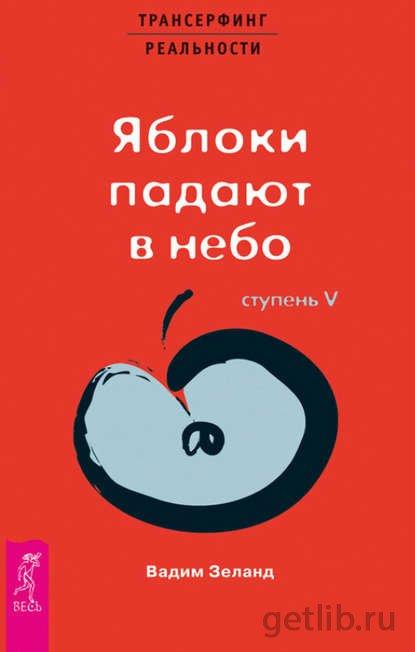 Книга Вадим Зеланд - Трансерфинг реальности. Ступень V: Яблоки падают в небо