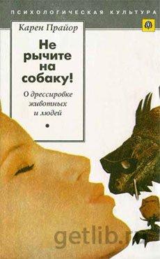 Книга Карен Прайор - Не рычите на собаку