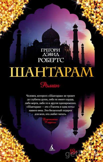 Книга Грегори Дэвид Робертс - Шантарам