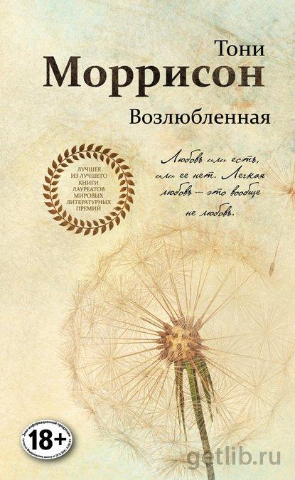 Книга Тони Моррисон - Возлюбленная