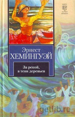 Книга Эрнест Миллер Хемингуэй - За рекой, в тени деревьев