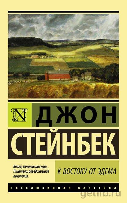 Книга Джон Стейнбек - К востоку от Эдема